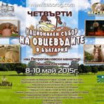 National Festival of Sheep Breeders in Bulgaria 2015