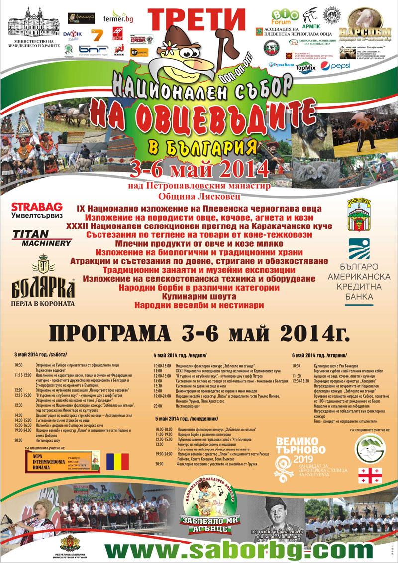 Национален събор на овцевъдите в България 2014