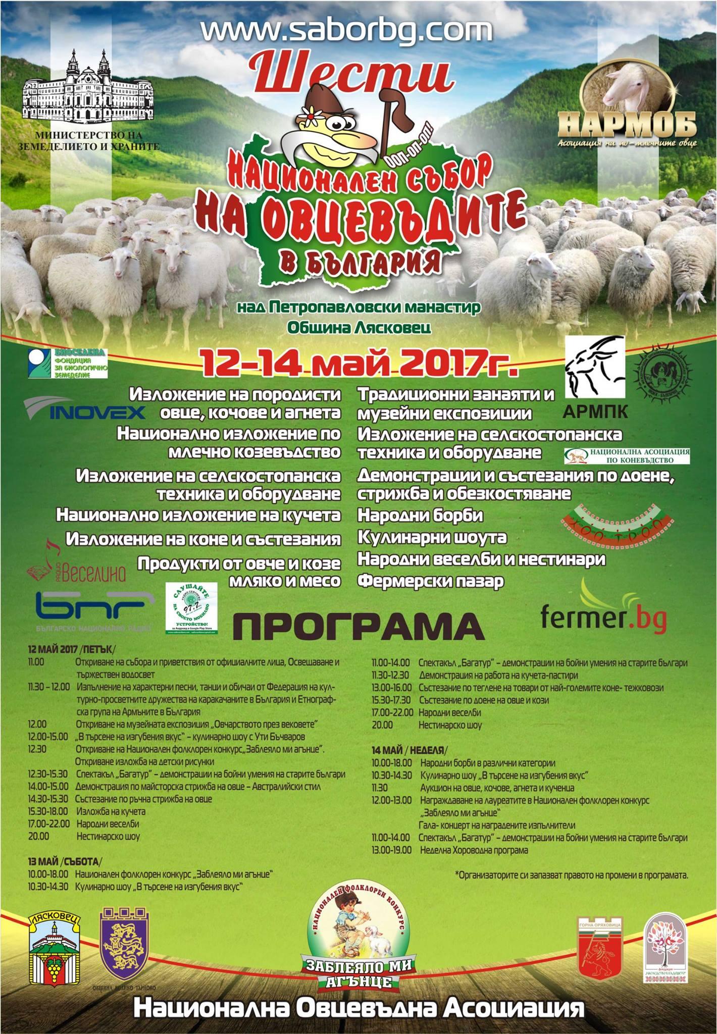 Национален Събор на Овцевъдите в България 2017
