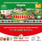 Национален Събор на Овцевъдите в България 2018