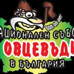 Национален събор на овцевъдите в България